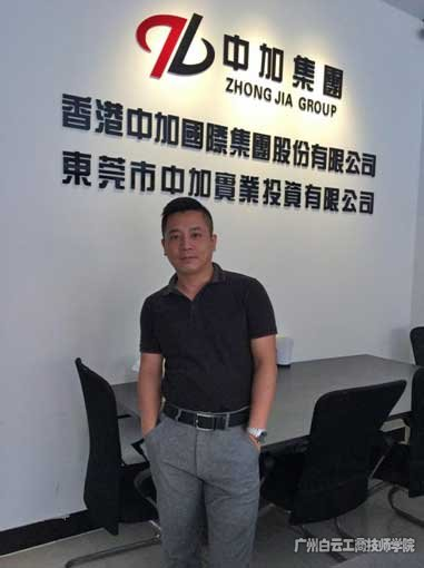 香港中加国际集团股份有限公司董事长 李准