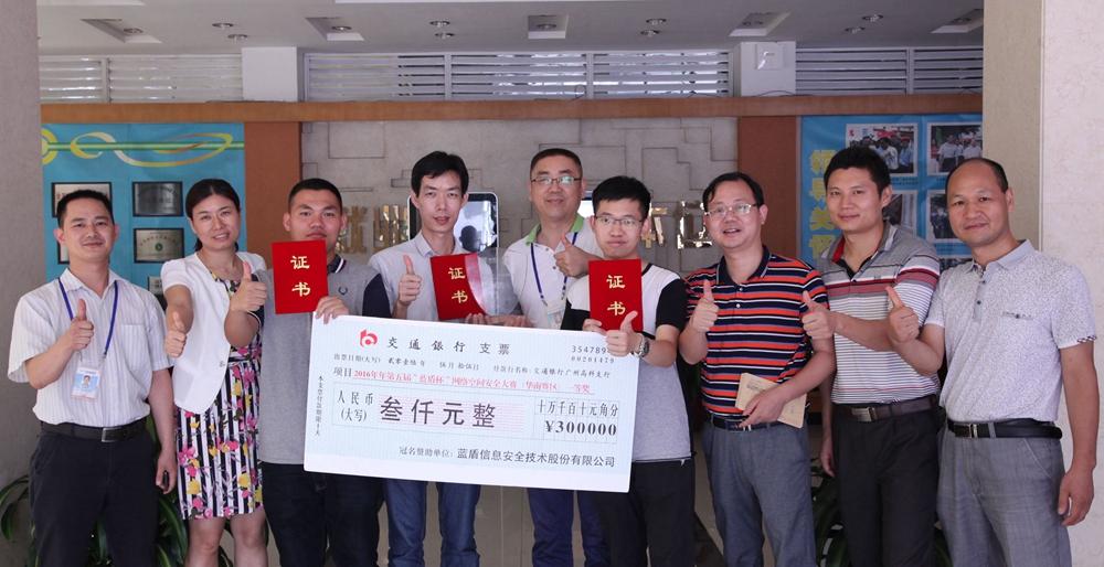 白云学子在众多高校中脱颖而出获得第五届华南区大学生网络空间安全大赛一等奖